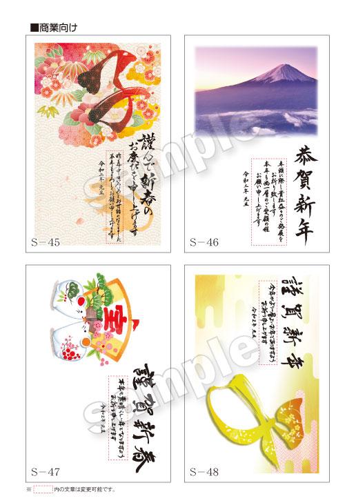 年賀デザインサンプル2020-12
