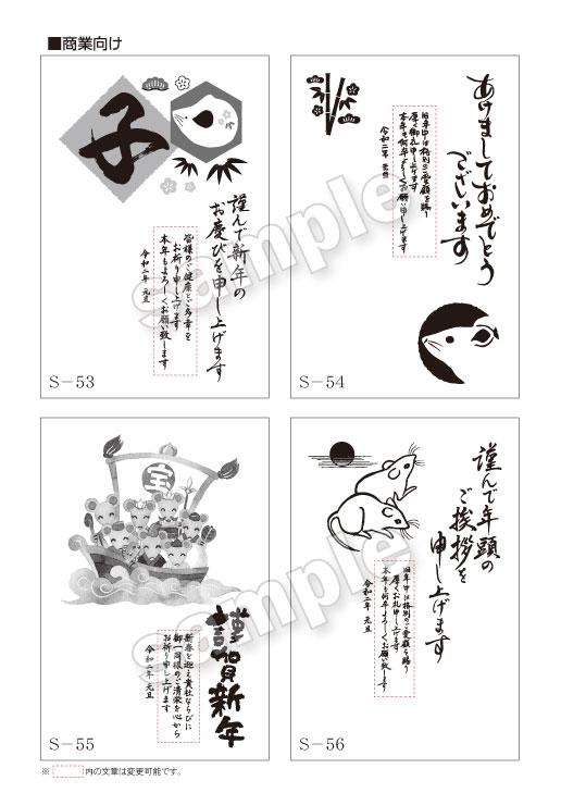 年賀デザインサンプル2020-14
