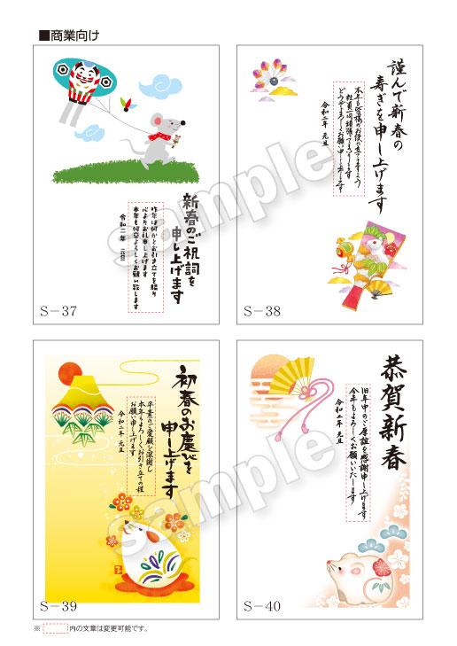 年賀デザインサンプル2020-10