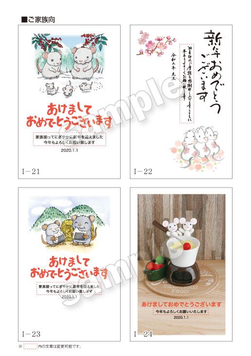 年賀デザインサンプル2020-06