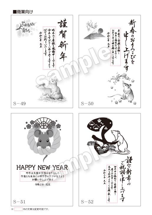 年賀デザインサンプル2020-13