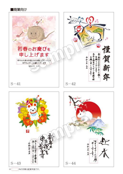 年賀デザインサンプル2020-11