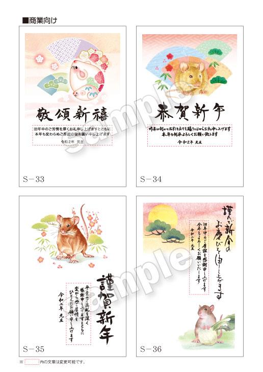 年賀デザインサンプル2020-09