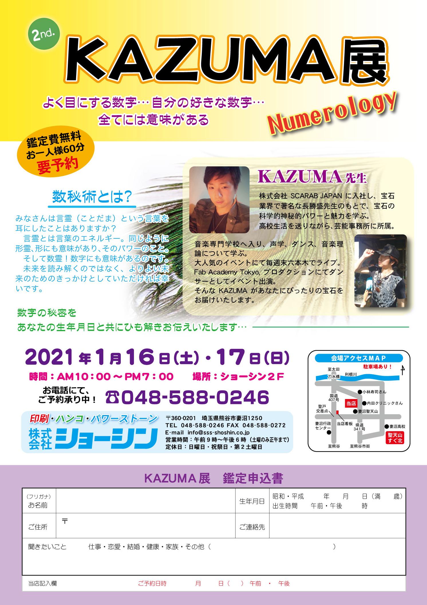 第2回 KAZUMA展
